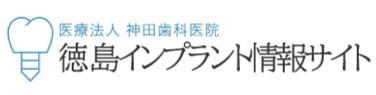 阿南市にあるi医療法人神田歯科医院 徳島インプラントセンター|日本口腔インプラント学会専門医・安心安全・最先端の技術