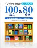 インプラント100論文&80症例